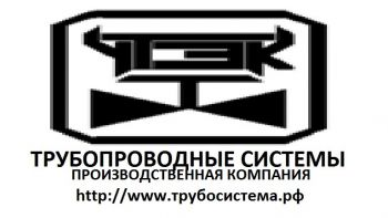 Трубопроводные системы, производственная компания