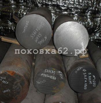 Поковка сталь 5ХНМ