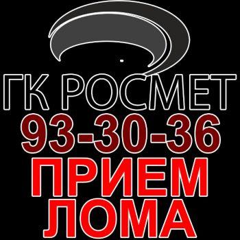 ГК РОСМЕТ: Прием металлолома: лом черных и цветных металлов в Ярославле