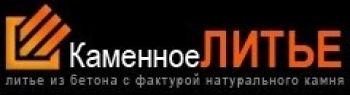 ИП «Железков Сергей Александрович». Каменное литье.