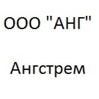 АНГСТРЕМ