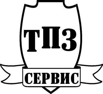 ТПЗ-Сервис